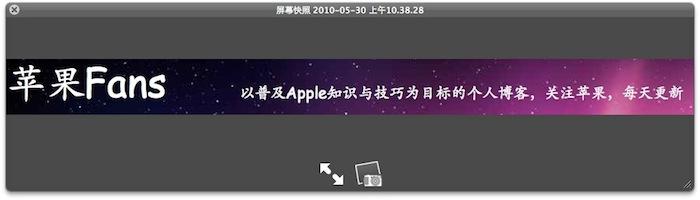 苹果电脑Mac OS X系统的Quick Look (快速查看)界面