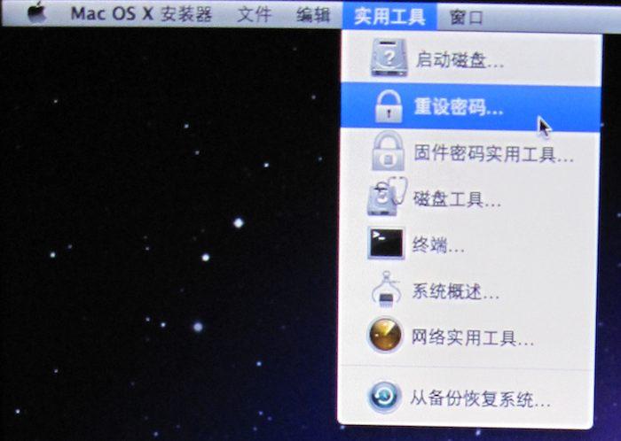 重设苹果电脑 Mac OS X 系统登陆密码