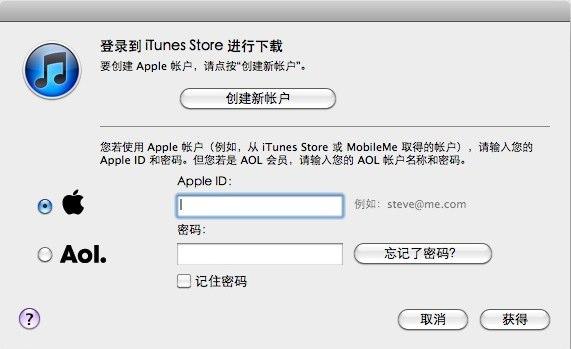 苹果 iTunes 弹出的登陆/注册 App Store 帐户的窗口