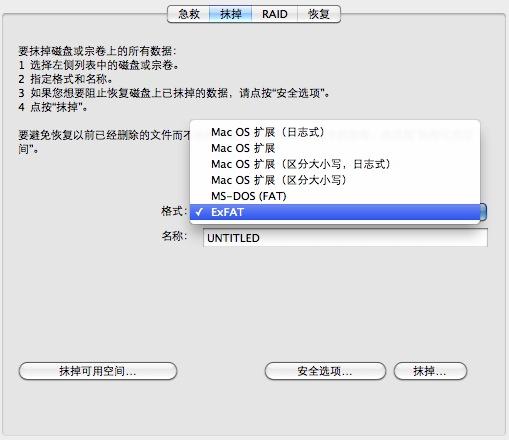 """è‹ÒŽžœç""""µè""""' Mac OS X ¾pÈ�»Ÿä¸‹æŠŠU盘ã€�移动硬盘格å¼�化æˆ�exFATæ¼å¼�"""
