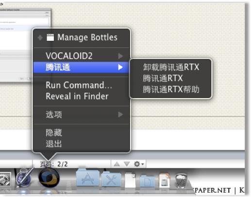 苹果电脑 Mac OS X 系统上安装/使用腾讯通(RTX)