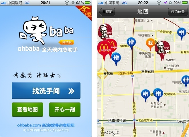 苹果 iOS 设备上寻找附近公共厕所的应用:噢粑粑(免费 App)