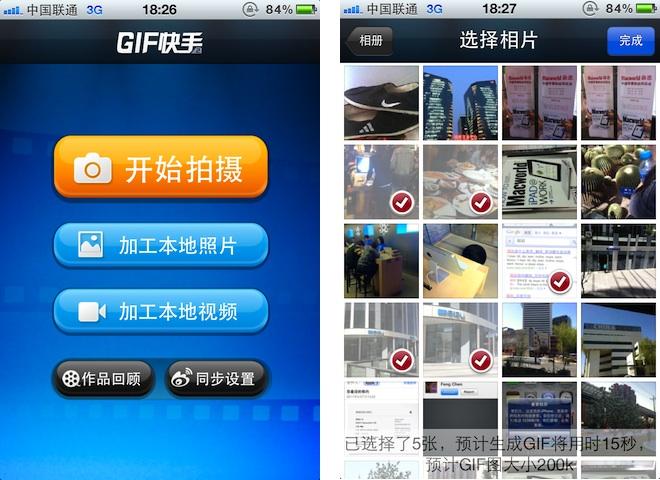 苹果 iOS 设备上将多张照片拼接或将视频转为 GIF 动画图片的应用:GIF快手(免费 App)