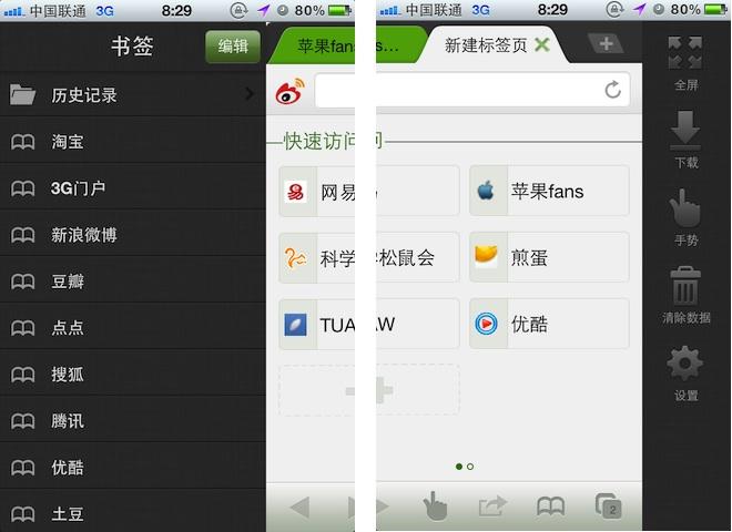 苹果 iOS 平台上最好的第三方浏览器 App:海豚浏览器