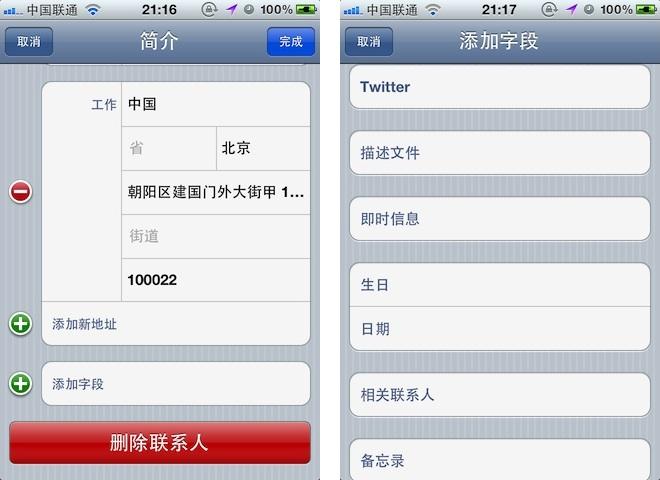 在苹果 iOS 通讯录里记录亲友生日