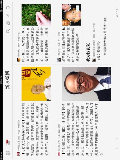 在苹果 iPad 上用 ZAKER 看新浪微博的效果