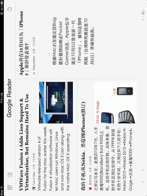 在苹果 iPad 上用 ZAKER 看 Google Reader 的效果