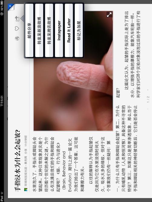 苹果 iOS 上,像读报一样看新浪微博和 RSS 的应用:ZAKER