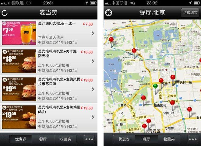 苹果 iOS 设备上的麦当劳官方授权优惠券应用