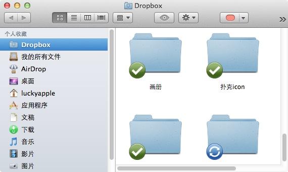 苹果电脑 Mac OS X 系统上用 Dropbox 同步文件