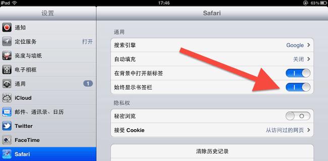 为苹果 iPad 上的 Safari 浏览器添加调整网页字体大小的按钮