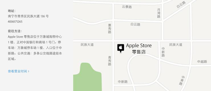 南宁万象城 Apple Store