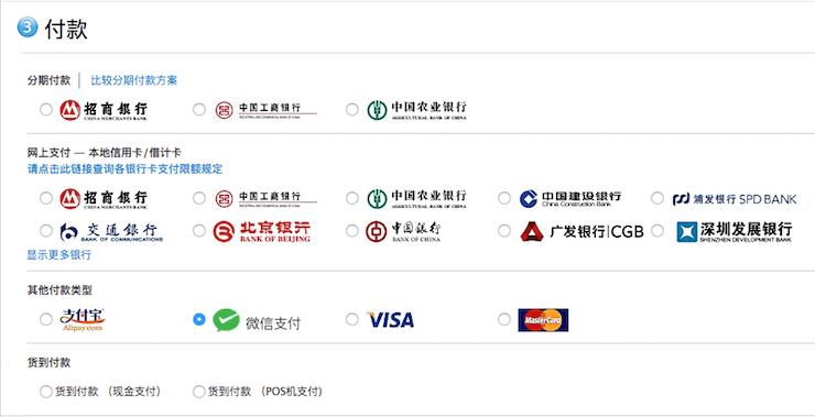 苹果官网在线商店可以用微信付款了