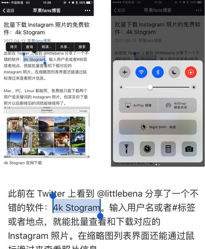 苹果 iPhone、iPad 里选中一段文字以后,只保留高亮选字框去掉上面的功能按钮的方法