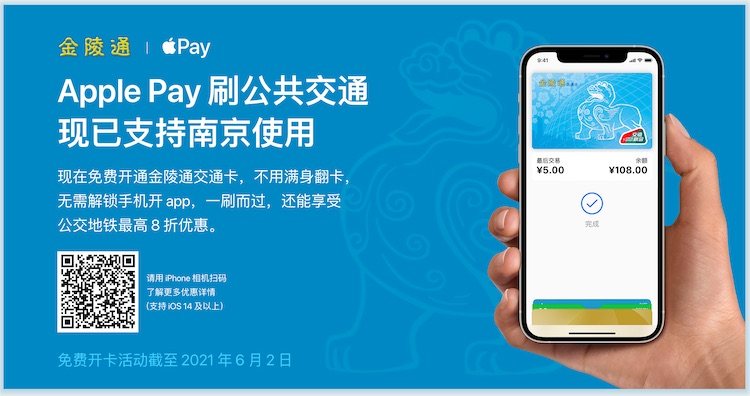 Apple Pay 公交支持刷南京金陵通了